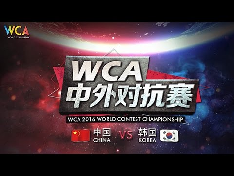 WCA2016 World Contest Championship for War3—China vs Korea  0806