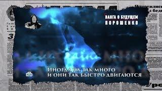 Будущее Украины глазами российского телевидения - Антизомби, 18.01.2019