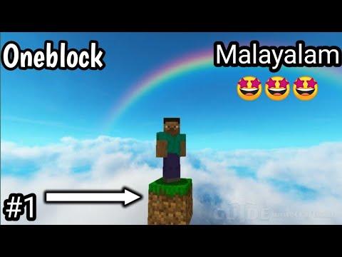 Download Minecraft In Oneblock Malayalam  #1 🤩   MCPE   Malayalam