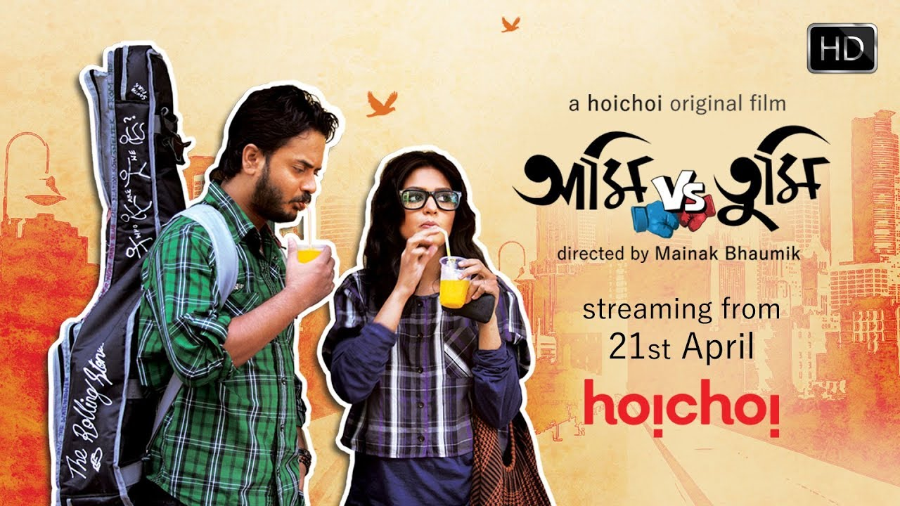 Watch 'Aami vs Tumi' exclusively in Hoichoi - Dgytal com