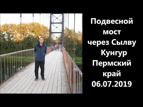 Подвесной мост через Сылву Кунгур Пермский край 06.07.2019