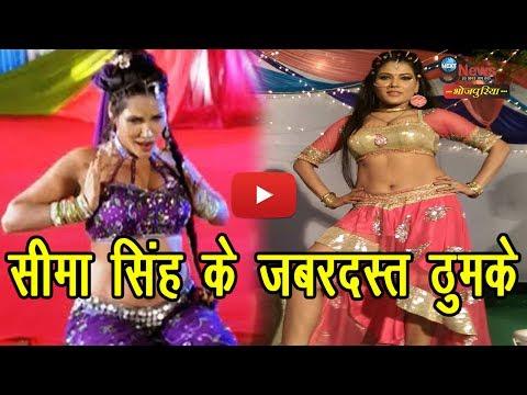 देखिए सीमा सिंह के जबरदस्त ठुमके   Seema Singh Thunderous Dance   Platform No. 2