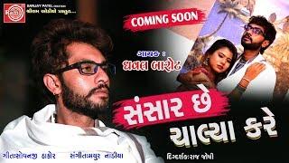 Dhaval Barot ||Sansar Chhe Chalya Kare ||New Gujarati Song 2018 ||Promo