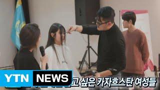 [동포사회] 한국 연예인 닮고 싶은 카자흐스탄 여성들 / YTN (Yes! Top News)