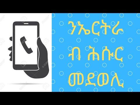 ንኤርትራ ብ ሕሱር መደወሊ።Get cheap calls to Eritrea