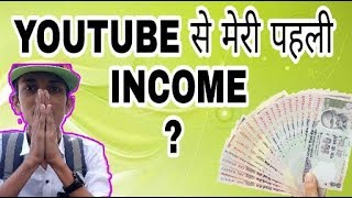 My monetization enabled || my first youtube income and earning||by Technical marwadi