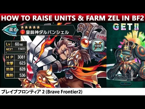Brave Frontier 2 - How To Raise Units & Zel Farming 【ブレフロ2】