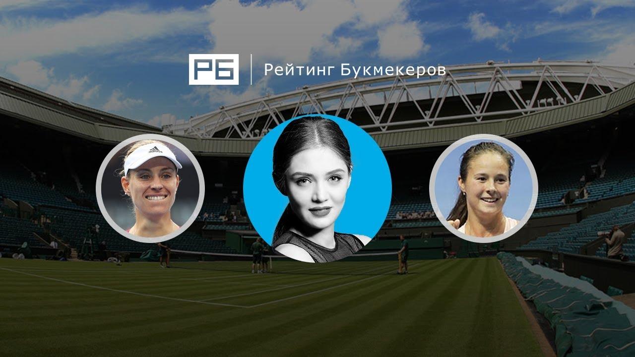 Прогноз на матч: Дарья Касаткина – Анжелика Кербер – 10 июля 2018 года