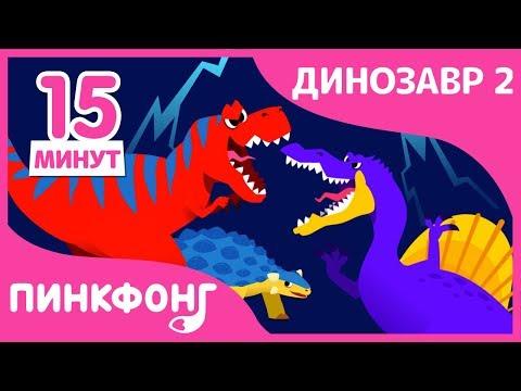 Тираннозавр и другие песни   Песни про Динозавров   + Сборник   Пинкфонг Песни для Детей
