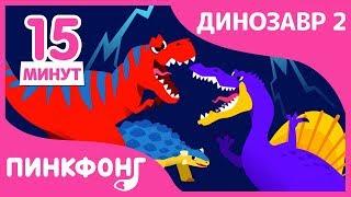 Download Тираннозавр и другие песни   Песни про Динозавров   + Сборники   Пинкфонг Песни для Детей Mp3 and Videos