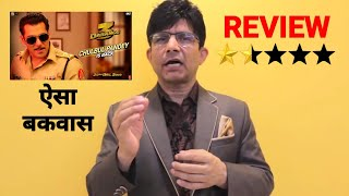 Dabangg 3 Salman Khan का उड़ाया मजाक KRK ने Live Reaction | KRK REVIEW On Dabangg 3 Teaser Promo