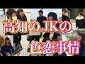 【検証】高知のJKの恋愛はどうなってるのか??? の動画、YouTube動画。
