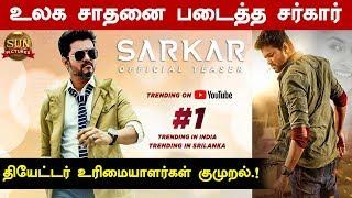 Sarkar Records Theater Owners Tweets !  | #Vijay | #ARmurugadoss | Sarkar Teaser kalakkal cinema