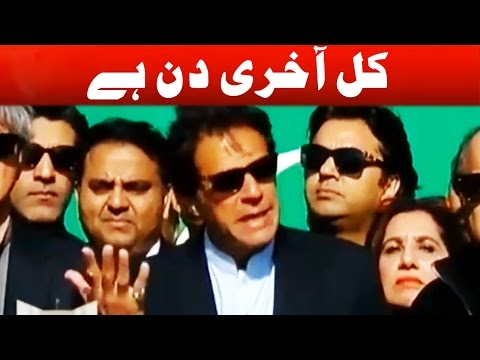 Tomorrow Court Will Make the Decision on Panama Case - Imran Khan Tells