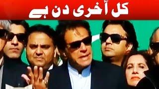 Tomorrow Court Will Make the Decision on Panama Case - Imran Khan Tells