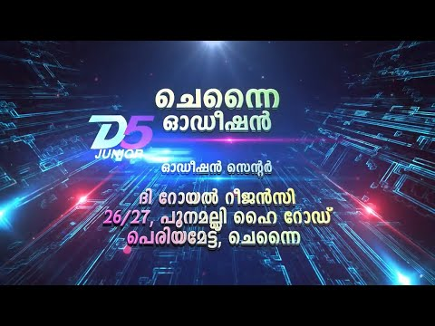 #D5Junior I Chennai, Bengaluru & Mumbai audition I Mazhavil Manorama