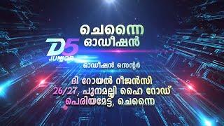 #D5Junior I Chennai, Bengaluru & Mumbai audition I Mazhavil Manorama