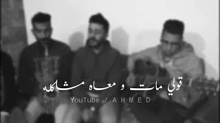 قولي غاب مش فاكرة شكله - حالة واتس