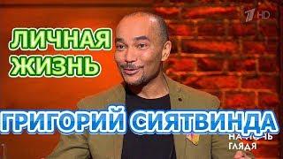 Григорий Сиятвинда - биография, личная жизнь, жена, дети. Актер сериала Гранд Лион