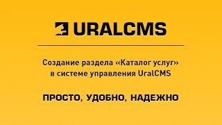 UralCMS: создание раздела