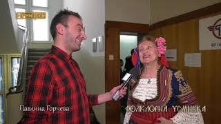 Благотворителен концерт в подкрепа на Весела Божкова / Фолклорна усмивка