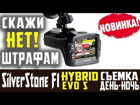 СКАЖИ ШТРАФАМ НЕТ! Silver Stone F1 Hybrid EVO S отзывы