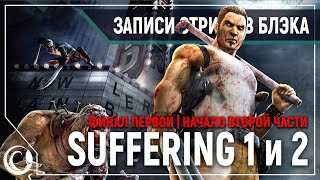 Финал Suffering (Все концовки)| Начало Suffering: Ties that bind