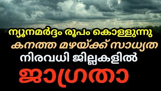 നിരവധി ജില്ലകളിൽ ജാഗ്രതാ | kerala rain | global media weather