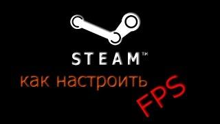 Steam - Как увеличить размер о тображаемого  FPS  в игре