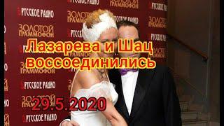 Шац воссоединился с Лазаревой после известия о госпитализации
