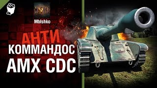 AMX CDC - Антикоммандос №25 - от Mblshko [World of Tanks]