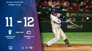 2021.6.19ハイライト【DeNA vs 広島】最終回宮﨑敏郎選手の満塁本塁打などで1点差まで迫るも、終盤までの失点が響き敗戦・・・