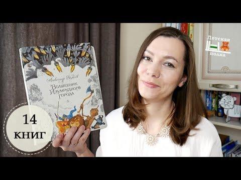 Волшебник изумрудного города: Выбор книги   Детская книжная полка