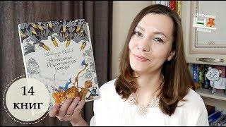 Волшебник изумрудного города: Выбор книги | Детская книжная полка