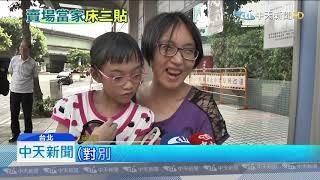 20190713中天新聞 高中生擠展示床下鋪 網酸:賣場當自己家?