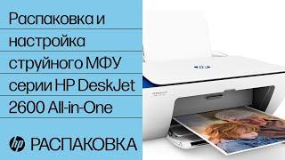 Розпакування та налаштування струменевого МФУ серії HP DeskJet 2600 All-in-One