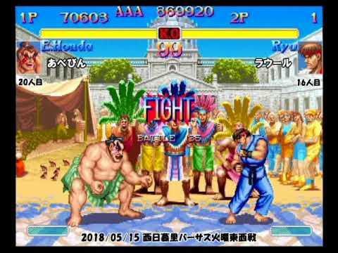 Super Street Fighter 2X :East vs West 2018/05/15 3/3