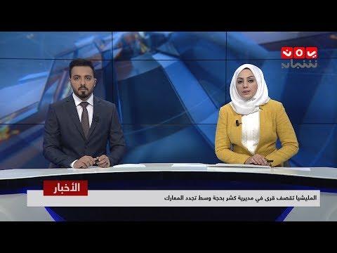 اخر الاخبار | 16 - 02 - 2019 | تقديم مروه السوادي و هشام الزيادي | يمن شباب