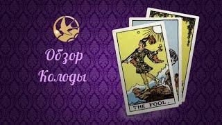 Обзор колоды Таро Изменяющих судьбу (Fateshifters tarot)