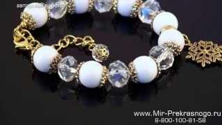 Купить женский браслет. Ювелирные браслеты из кахолонга и хрусталя