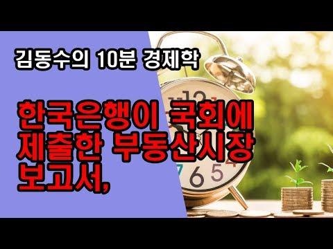 (김동수 교수) 한국은행이 국회에 제출한 부동산시장 보고서,