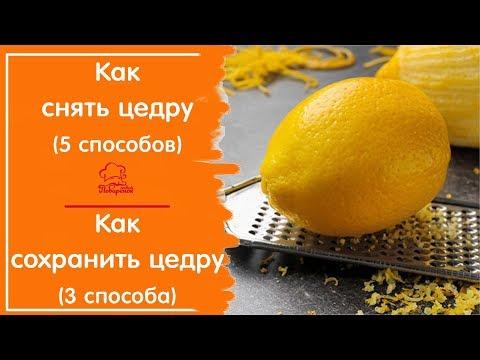 ��ЦЕДРА ЛИМОНА 5 способов КАК СНЯТЬ и 3 способа как Сохранить/ Заготовить Цедру Лимона для Выпечки