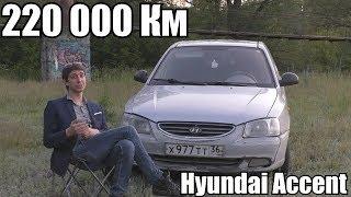 Hyundai Accent Неудобная Правда (Авто обзор)