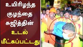 உயிரிழந்த குழந்தை சுஜித்தின் உடல் மீட்கப்பட்டது | Surjith | Surjith RIP | Surjith News