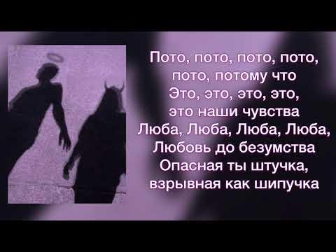 Мэвл – Патамушка (Патамушта) Текст / Lyrics