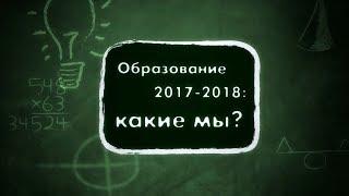Образование 2017-2018: какие мы?