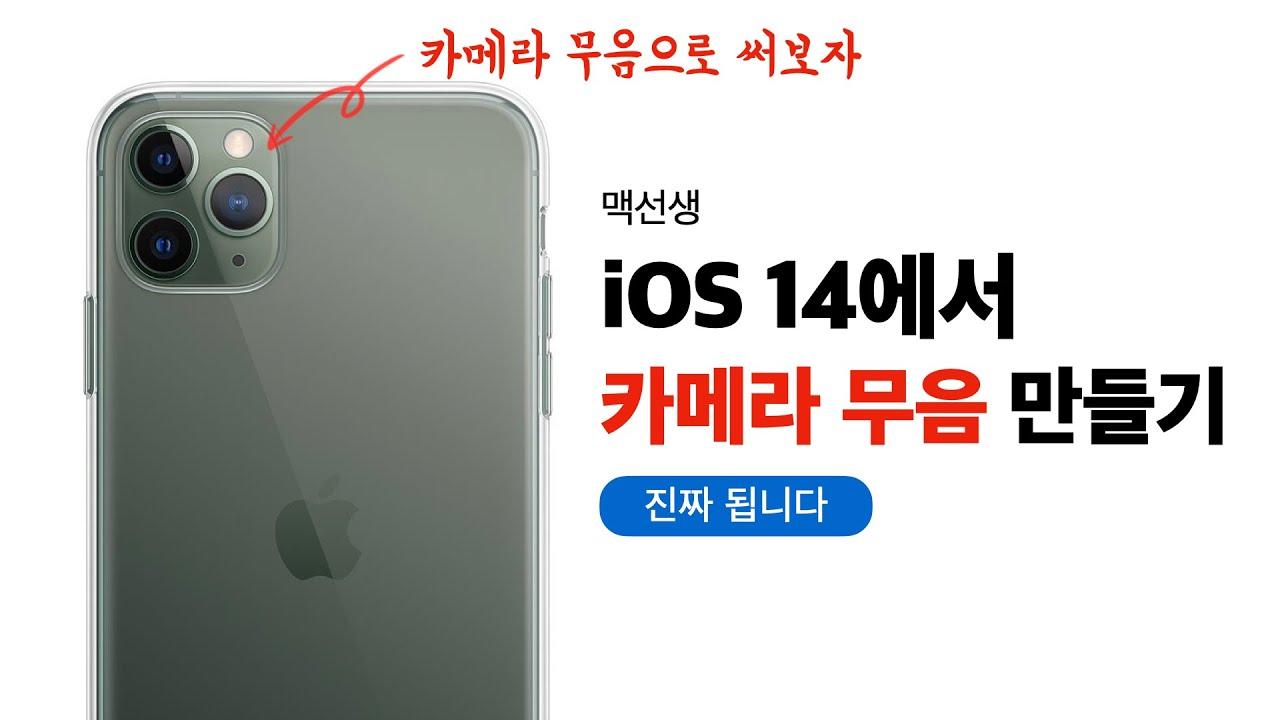 iOS 14에서 카메라 무음 가능하네요(꼼수?!)