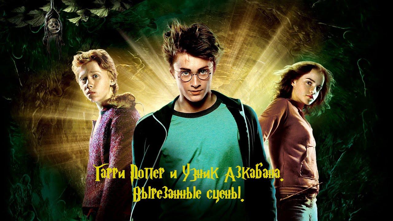 Гарри Поттер и Узник Азкабана ВЫРЕЗАННЫЕ СЦЕНЫ. - YouTube