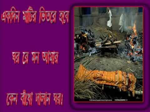 Ek Din Matir Vitor Hobe Ghor Re Mon Amar Kano Bandho Dalan Ghor .wmv