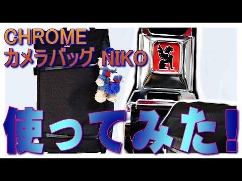 【CHROME NIKO】マジでカッコいいカメラバッグ!購入したので紹介します!